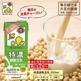 【ふるさと納税】キッコーマン特濃調整豆乳200ml 3ケースセットx3回 【定期便・乳飲料・ドリンク・加工食品・大豆・豆類・豆乳・3ヶ月・3回】