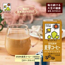【ふるさと納税】キッコーマン麦芽コーヒー1000ml 3ケースセット 【乳飲料・ドリンク・加工食品・大豆・豆類】
