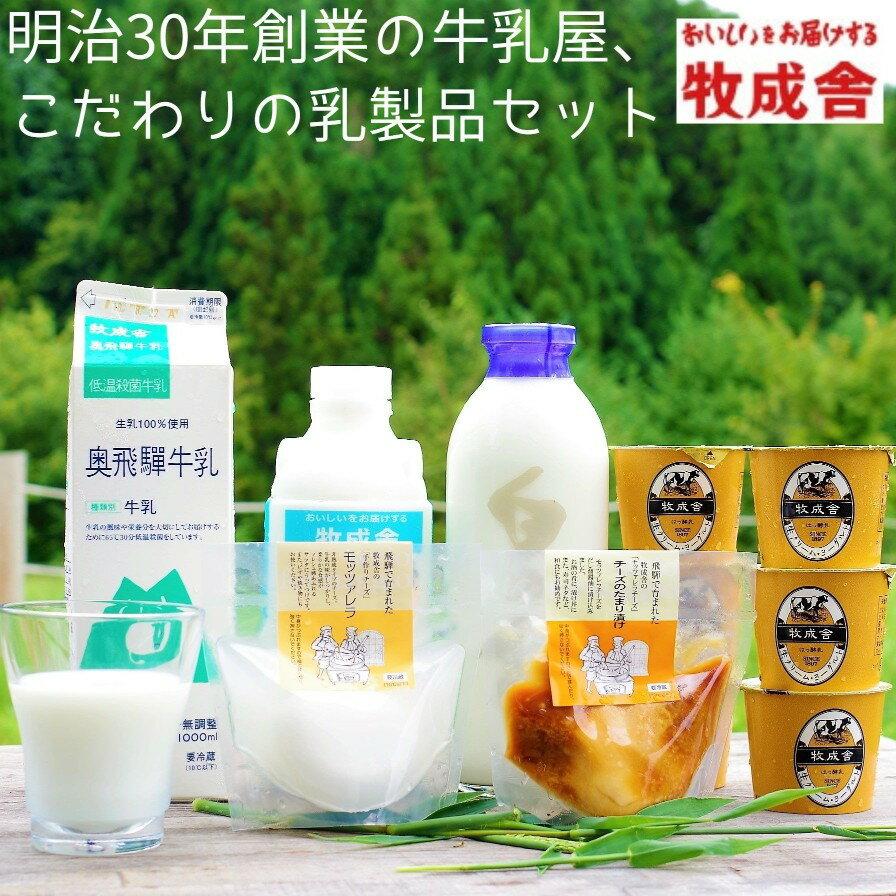 【ふるさと納税】<牧成舎>飛騨産生乳で作るこだわりの牛乳・ヨーグルト・チーズのよりどり6種セット[B0096]