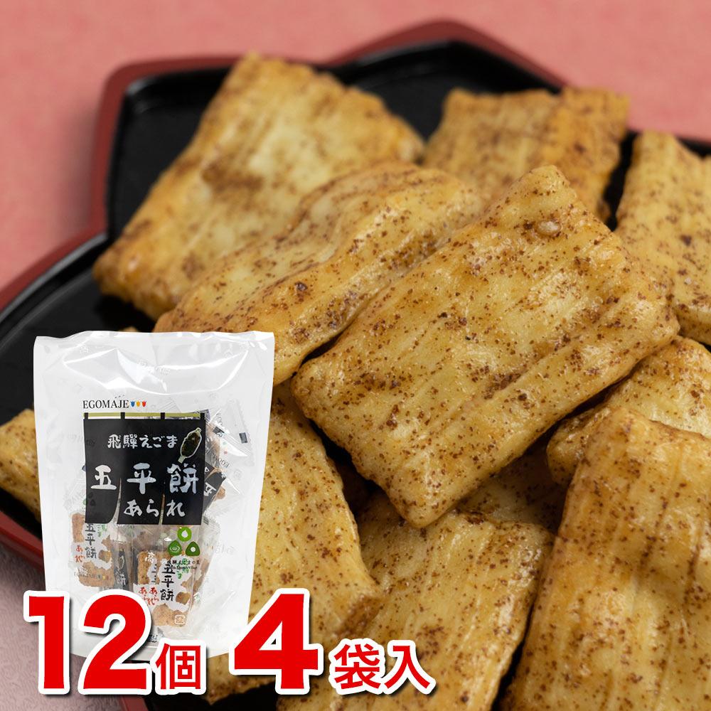 【ふるさと納税】五平餅あられ 12個入り×4袋[A0013]