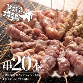 【ふるさと納税】飛騨地鶏 焼き鳥 20本セット 部位7種類 もも 皮 ふりそで なんこつ はつ せせり ぼんじり 希少部位 国産鶏肉 食べ比べ  国産 地鶏 [Q296]