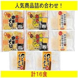 【ふるさと納税】《事前予約制》麺の清水屋贅沢セット(28食)【0014-0001】