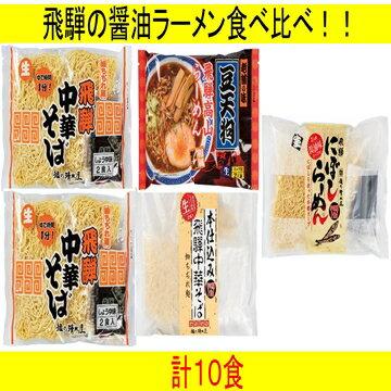 【ふるさと納税】麺の清水屋 醤油らーめん食べ比べセット(計10食)[A0019]