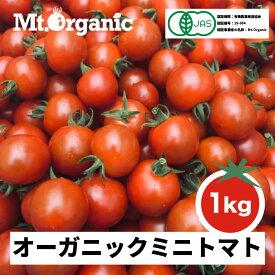 【ふるさと納税】オーガニック ミニトマト 1kg 有機JAS認証 有機 プチトマト