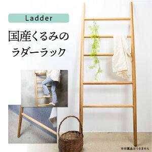 【ふるさと納税】Ladder 国産くるみ 木製はしご はしご ハンガーラック ラダーラック インテリア [Q783]