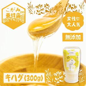 【ふるさと納税】キハダ 蜂蜜 300g はちみつ ハチミツ 国産 非加熱 オーガニック [Q798]