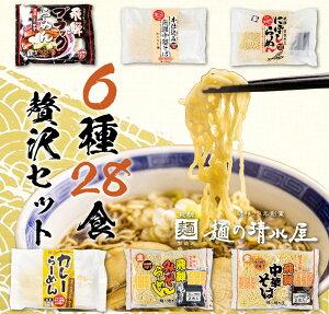【ふるさと納税】飛騨ラーメン 麺の清水屋 贅沢セット 味噌 醤油 カレー 黒コショウ[B0073]