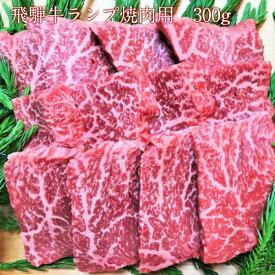 【ふるさと納税】飛騨牛 5等級 もも肉レア部位 ランプ 焼肉用300g 飛騨市推奨特産品 古里精肉店[C0043]