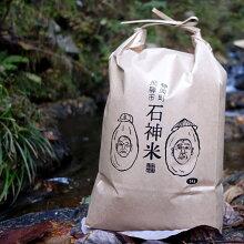 【ふるさと納税】《数量限定》飛騨の米石神米新米特Aランクコシヒカリ5kg[A0061]