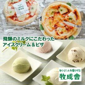 【ふるさと納税】<牧成舎>ミルクの旨みたっぷりセット(アイス&ピザ)[B0006]