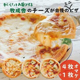 【ふるさと納税】<牧成舎>自家製チーズたっぷりミニピザ5枚セット(直径19cm)[B0005]