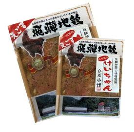 【ふるさと納税】ひだ地鶏けいちゃん(えごま味噌・ノーマル食べ比べ 鶏肉の鉄板焼き)320g×3パック[A0217]