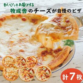 【ふるさと納税】<牧成舎・ふるさと納税限定>飛騨のチーズたっぷりピザ贅沢セット 【7枚】 ピザ 冷凍 パーティー[C0002]