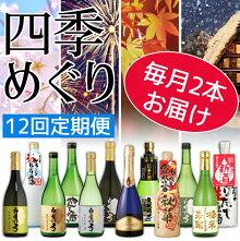 【ふるさと納税】飛騨地酒日本酒定期便白真弓四季めぐり(中びん)[K0020]