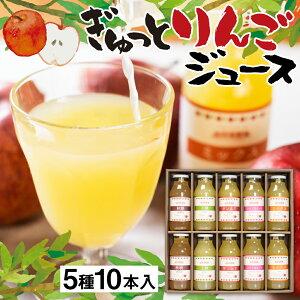 【ふるさと納税】ぎゅっとりんごジュース 5種10本 飲み比べ 化粧箱入り 100%飛騨リンゴを使っておいしさを凝縮したジュース 黒内果樹園 ギフト お中元 にも[Q468]