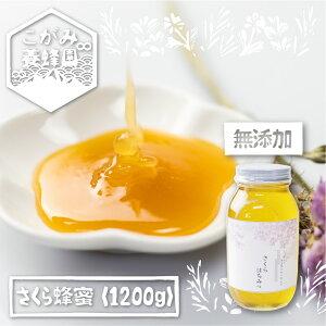 【ふるさと納税】さくら 蜂蜜 1200g はちみつ ハチミツ 国産 非加熱 オーガニック [Q734]