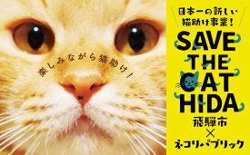 【ふるさと納税】SAVE THE CAT HIDA PROJECTへの返礼品なしの寄附[neko01]
