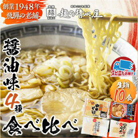 【ふるさと納税】ラーメン 拉麺 醤油 麺の清水屋 食べ比べセット(計10食)[A0019]