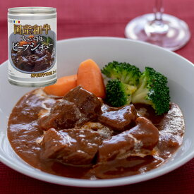 【ふるさと納税】大きなお肉のビーフシチュー 国産和牛 黒毛和牛 牛肉 シチュー 430g×4缶[C0050]