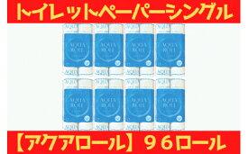 【ふるさと納税】トイレットペーパーアクアロールS (シングル) 96個セット [0115]