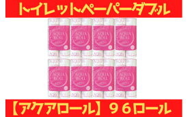【ふるさと納税】トイレットペーパーアクアロールW (ダブル) 96個セット [0116]