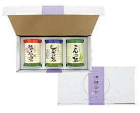 【ふるさと納税】しいたけ茶・こんぶ茶・梅こんぶ茶 進物大缶3本セット [0181]
