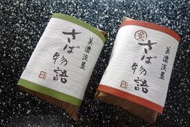 【ふるさと納税】鯖寿司ハーフセット (〆鯖+焼鯖) [0253]