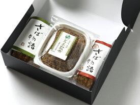 【ふるさと納税】鯖寿司・シラス3点セット [0255]