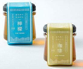 【ふるさと納税】はちみつDAYS 2本セット (檸檬・珈琲) [0267]