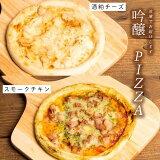【ふるさと納税】奥飛騨酒造吟醸PIZZA(酒粕チーズピザ・スモークチキンピザ)2枚セット【冷凍】