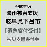 【ふるさと納税】【令和2年7月豪雨災害支援緊急寄附受付】岐阜県下呂市災害応援寄附金(返礼品はありません)