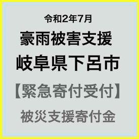 【ふるさと納税】【令和2年7月 豪雨災害支援緊急寄附受付】岐阜県下呂市災害応援寄附金(返礼品はありません)