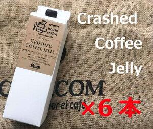 【ふるさと納税】緑の館/クラッシュドコーヒーゼリー6本セット