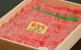 【ふるさと納税】サーロインすき焼き1800g