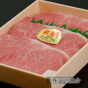 【ふるさと納税】【最高級】飛騨牛A5ランク サーロインステーキ 1100g
