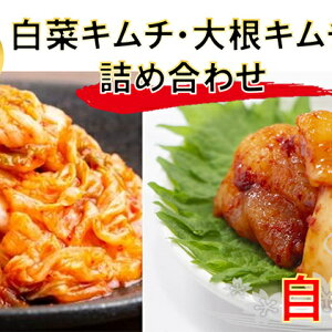 【ふるさと納税】白菜キムチ、大根キムチ詰め合わせ 【発酵食品・漬物】