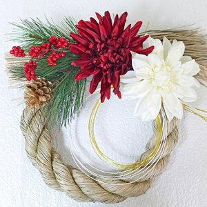 【ふるさと納税】迎春紅白しめ飾り(1) 【植物・インテリア・植物】