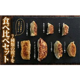 【ふるさと納税】7カ月連続で7種類の餃子を食べ比べセット 【定期便・肉の加工品・加工品・惣菜・冷凍・餃子・ぎょうざ】