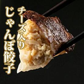 【ふるさと納税】チーズ入りじゃんぼ餃子4袋32個セット 【加工品・惣菜・冷凍・肉の加工品】