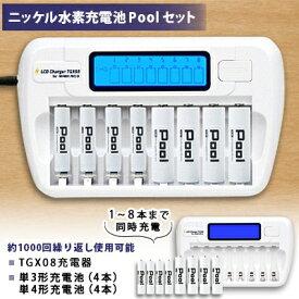 【ふるさと納税】ニッケル水素電池 Pool 単3形電池×4本+単4形電池×4本+TGX08充電器セット【1211408】