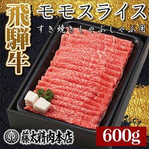 【ふるさと納税】【飛騨牛】モモスライス(すき焼き/しゃぶしゃぶ)600g 【モモ・お肉・牛肉・すき焼き・牛肉/しゃぶしゃぶ】