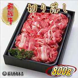 【ふるさと納税】何にでも使える!!【飛騨牛】切り落とし800g 【お肉・牛肉】