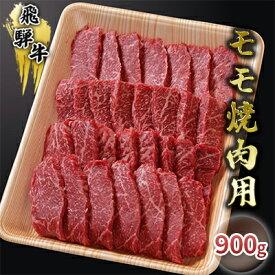 【ふるさと納税】飛騨牛 モモ 焼肉用 900g 【モモ・お肉・牛肉・焼肉・バーベキュー】