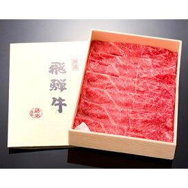 【ふるさと納税】飛騨牛 モモスライス(すき焼き/しゃぶしゃぶ)600g