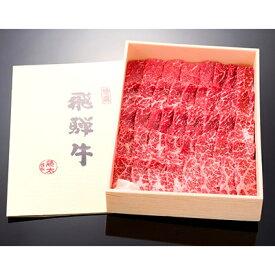 【ふるさと納税】飛騨牛 モモ焼肉用600g