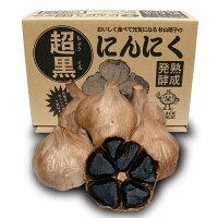 【ふるさと納税】A-5超黒にんにく熟成発酵6ヶ箱入