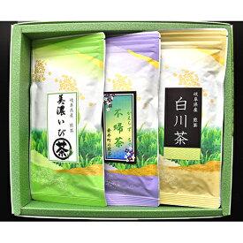 【ふるさと納税】いび茶・白川茶・不帰茶・岐阜県の煎茶 3種セット 【飲料類・お茶】