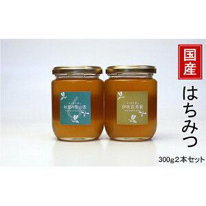 【ふるさと納税】国産はちみつ300g 2本セット 【蜂蜜・はちみつ】