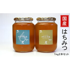 【ふるさと納税】国産はちみつ1kg 2本セット 【蜂蜜・はちみつ】