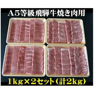 【ふるさと納税】A5等級飛騨牛焼き肉用セット2kg(霜降り&赤身)各1kg 【お肉・牛肉・モモ・A5等級・飛騨牛・焼き肉用セット・2kg】
